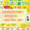 慎太郎とゆずの郷祭り!北川村で10月30日開催!