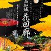高知城花回廊 2017!花とあかりで、夜の高知城を魅力的に演出!