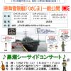 高知港・須崎港で掃海管制艇「くめじま」一般公開!