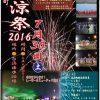 東洋町納涼祭2016!白浜海水浴場で7月30日開催!