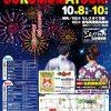 市民祭宿毛まつり2016! 10月8日から3日間開催!